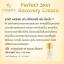 ชาลิต้า CHALiTA Perfect Skin Recovery Cream thumbnail 6