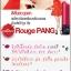 เพอริเพอร่า รูจ ปัง - Peripera Rouge Pang thumbnail 2
