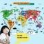 """สติ๊กเกอร์ติดผนังตกแต่งบ้าน """"แผนที่ Map of the World"""" ความสูง 60 cm กว้าง 92 cm thumbnail 3"""