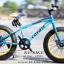 จักรยานล้อโต Coyote mammoth 20นิ้ว เฟรมอัลลอย thumbnail 1