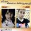 ครีมโสมนางใน Sangkung Ginseng Whitening Body Cream thumbnail 6