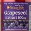 อาหารเสริมบำรุงผิว ลดริ้วรอย Puritan's Pride Grapeseed Extract 100 mg / 100 Capsules thumbnail 1