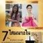 ครีมโสมนางใน Sangkung Ginseng Whitening Body Cream thumbnail 3