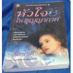 หัวใจในสูญญากาศ (หล่อนรักนักศึกษา วีรภาพ - ชมพู่) วนัสนันท์ ราคา 140