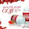 GOJI BERRY SLIM Q10+ ลดน้ำหนัก 30 cap.