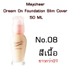 Maycheer Dream On Foundation Slim Cover 50 ML สีเนื้อสว่าง เบอร์8