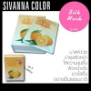 Sivanna Colors มาร์คบำรุงผิวหน้าสูตร Lemon
