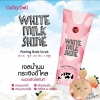 Cathy Doll White Milk Shine Peeling Body Scrup สคลับเจลน้ำนม