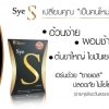 Sye S By Chame ซายเอส