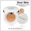 Soul Skin Mineral Air CC Cushion SPF 50 PA+++แป้งคูชั้น หน้าเงา No.19