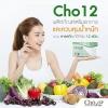 Cho 12 โช ทเวลฟ์ by เนย โชติกา ผลิตภัณฑ์เสริมอาหาร