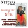 ชุดแปรง Nee CARA 5 ชิ้น ด้ามจับใส +ซองใส พกพาสะดวก (สีส้ม)
