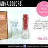 ลิปสติก Sivanna Triple Shot Lipstick No.05
