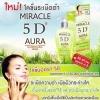 โลชั่น ออร่า 5ดี Miracle 5D By zennara