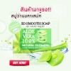 3D Smooth Soap by Fairy Milky สบู่3D ว่านหางจระเข้