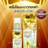 Gold Ginseng Lemon Whitening Serum By Jeezz