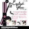 Eyelash Glue 5ml Cathy Doll Black Color กาวขนตาสะพรึง ติดเป๊ะ แน่นเปรี๊ยะ