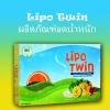Lipo Twin ผลิตภัณฑ์ลดน้ำหนัก กระชับสัดส่วน