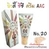 CC Cream บิวตี้ ซีซี ครีม AAC SPF30 PA++50ml. No.20