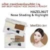 Hazelnut Nose Shading Highlight เฉดดิ้ง ไฮไลท์จมูก