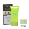 CC Cream Skin Care to be a beautiful girl SPF35PA++ สีเขียว 40 ml
