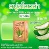สบู่อโลเวล่า Aloe Vera 80+Alpha Arbutin By Sabu