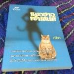 แมวสาวเจ้าเสน่ห์ Kissed By Cat Shirley Jump เกสิรา มือหนึ่ง ราคา 135