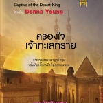 Captive of the Desert King / ครองใจเจ้าทะเลทราย : Donna Young / บุหลันมันตรา สมใจบุ๊คส์