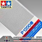 TAMIYA FINISHING ABRASIVES P1200 กระดาษทรายเบอร์ 1200