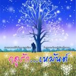 นิยาย : ฤดูรัก….เหมันต์ : มักเน่ มายโรส โดย Book for Smile