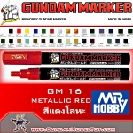 GM16 PAINTING METALLIC RED ปากการะบายสีสีแดงโลหะ