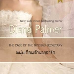 THE CASE OF THE MISSING SECRETARY / หนุ่มเถื่อนเจ้านายล่ารัก : Diana Palmer / จันทราพร สมใจบุ๊คส์