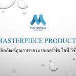 ผลิตภัณฑ์คุณภาพสูง มาตราฐานระดับโลก