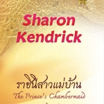 The Prince's Chambermaid / ราชินีสาวแม่บ้าน : Sharon Kendrick / เลดี้เกรย์ สมใจบุ๊คส์