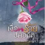 นิยาย : เงื่อนร้ายปมอดีต : จิราจันทร์ : Touch Publishing โดย Book for Smile