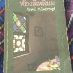 ห้องสี่เหลี่ยม นิเวศน์ กันไทยราษฎร์ ราคา 35