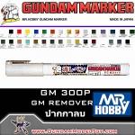 GM300P GUNDAM MARKER REMOVER ปากกาลบ
