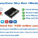 EasyZone Sky Box (Model X) 12,900 บาท จัดเก็บ บน Cloud Unlimited Cloud Billing