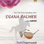 HUNTER / ฮันเตอร์หนุ่มพ่ายเสน่ห์ : Diana Palmer / ญาตาวี สมใจบุ๊คส์