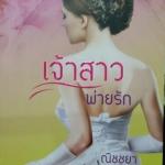 นิยาย : เจ้าสาวพ่ายรัก (ภาคต่อ เจ้าสาวเถื่อน เจ้าสาวสำรอง) : ณิชชยา : Touch Publishing โดย Book for Smile