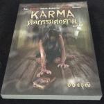 Karma ตัดกรรมต่อตาย ปองวุฒิ มือหนึ่ง ราคา 185