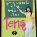 อ่านเล่มนี้จบ...พร้อมรบเรื่อง Tense ราคา 200