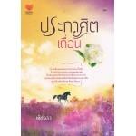 นิยาย : ประกาศิตเถื่อน : พัชรดา : Touch Publishing โดย Book For Smile