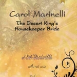 The Desert King's Housekeeper Bride / สาวใช้ราชินีบัลลังก์ชีค(ชุด บัลลังก์คาเรเดส) : Carol Marinelli / เลดี้เกรย์ สมใจบุ๊คส์