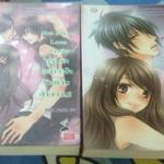 Hot Secret Plan ปฏิบัติการอันตรายท้าทายหัวใจนายมือกลอง + Hot Secret Love ภารกิจขยับรักเขย่าหัวใจ ร้ายเกินต้านทาน Hideko_Sunshine ราคา 287