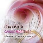 THE MASTER'S MISTRESS /เจ้านายร้ายรัก : Carole Mortimer / อาจิตรพรรณ สมใจบุ๊คส์