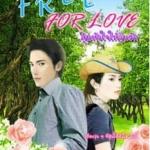 นิยายรัก : Free for love ลุ้นหัวใจให้วุ่นรัก : Minemomo มายโรส โดย Book for Smile
