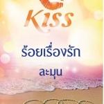 ร้อยเรื่องรัก : ละมุน Kiss