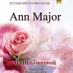 TO TAME HER TYCOON LOVER / ปราบหัวใจมหาเศรษฐี : Ann Major / จันทราพร สมใจบุ๊คส์