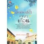 อิทธิพลรัก อาญาเถื่อน : แสงหวัน ตะวันฉาย Touch Publishing